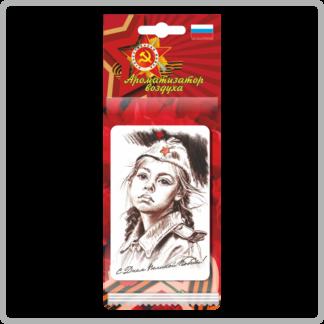 Картонные ароматизаторы (освежители) «День Победы» — Яблоко 18