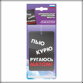 Картонные ароматизаторы (освежители) «Слоганы» — Кола 10