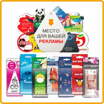 Образцы Рекламных картонных ароматизаторов и освежителей СТМ 6