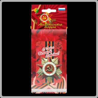 Картонные ароматизаторы (освежители) «День Победы» — Яблоко 4