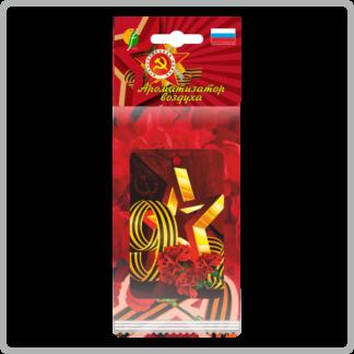 Картонные ароматизаторы (освежители) «День Победы» — Яблоко 6