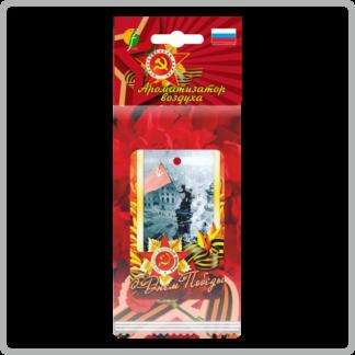 Картонные ароматизаторы (освежители) «День Победы» — Яблоко 7