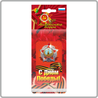Картонные ароматизаторы (освежители) «День Победы» — Яблоко 9