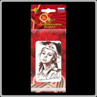 Картонные ароматизаторы (освежители) «День Победы» — Яблоко 10