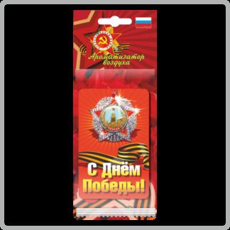 Картонные ароматизаторы (освежители) «День Победы» — Яблоко 16
