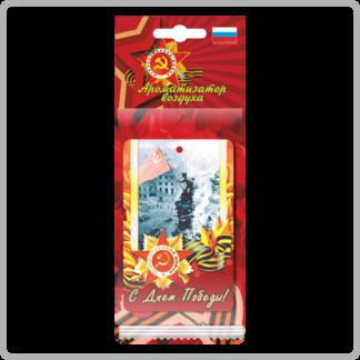 Картонные ароматизаторы (освежители) «День Победы» — Яблоко 12