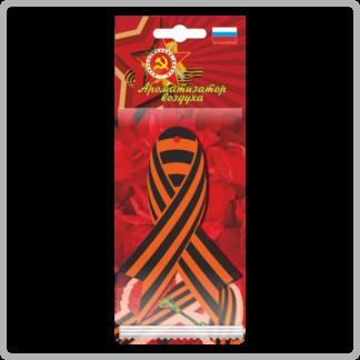 Картонные ароматизаторы (освежители) «День Победы» — Яблоко 14